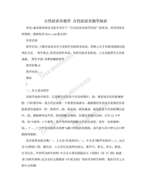 古代汉语音韵学 古代汉语音韵学知识.doc