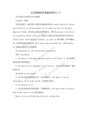 五星级酒店管家服务程序(三).doc