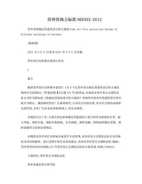 贵州省坡地民用建筑设计防火规范.doc