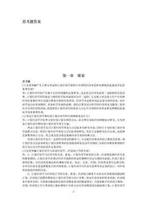 计量经济学第二版_思考题_答案.doc