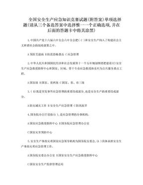 全国安全生产应急知识竞赛试题(附答案).doc