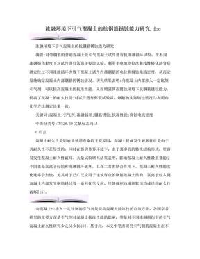 冻融环境下引气混凝土的抗钢筋锈蚀能力研究.doc.doc