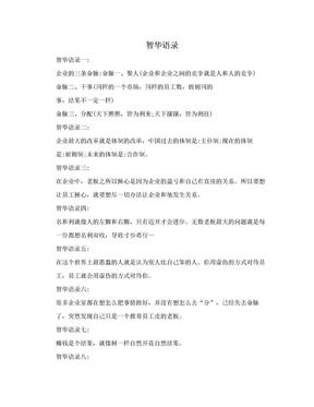 智华语录.doc