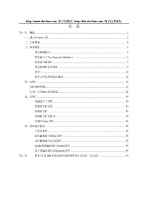Proteus中文入门教程.doc