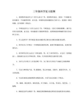 青岛出版社版三年级上册科学复习要点.doc