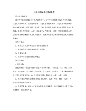 [指导]汉字字体演变.doc