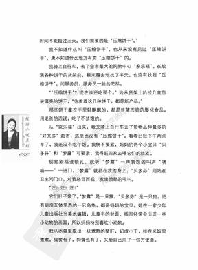 男生日记2.pdf