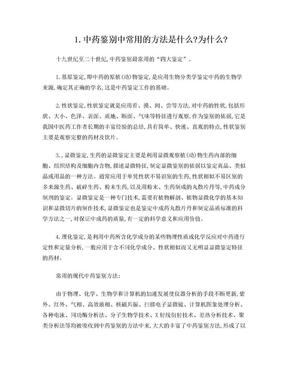 中药鉴别中常用的方法.doc