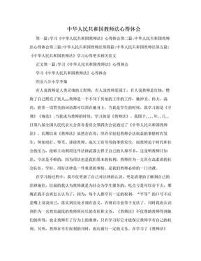 中华人民共和国教师法心得体会.doc