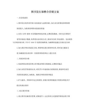 图书发行部整合营销方案.doc