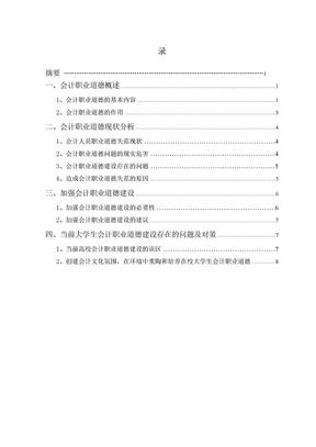 会计毕业论文2.doc