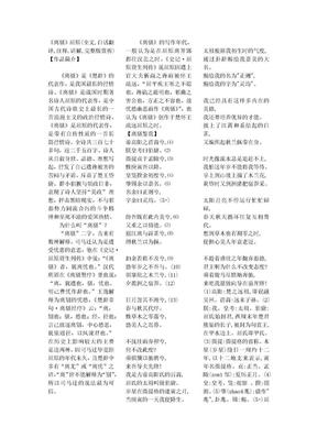 《离骚》屈原(全文,白话翻译,注释,讲解,完整版赏析).docx