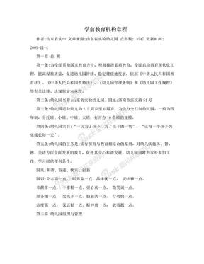 学前教育机构章程.doc