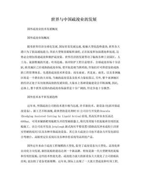 世界与中国疏浚业的发展.doc