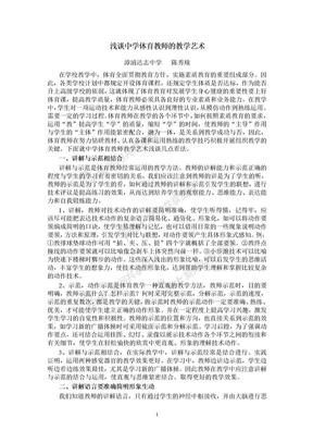 浅谈中学体育教师的教学艺术.doc
