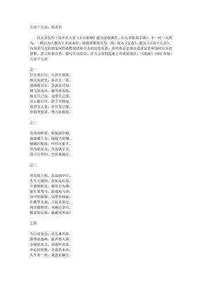 古诗十九首.pdf