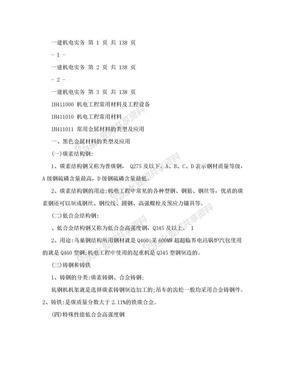 2014一建机电实务精讲要点整理.doc