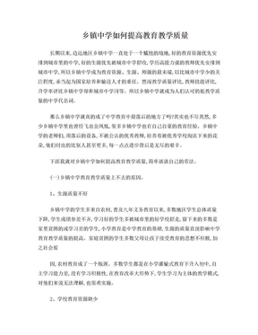乡镇中学如何提高教育教学质量.doc