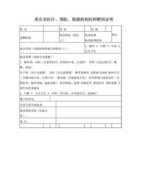 重庆市医疗、预防、保健机构医师聘用证明7.doc