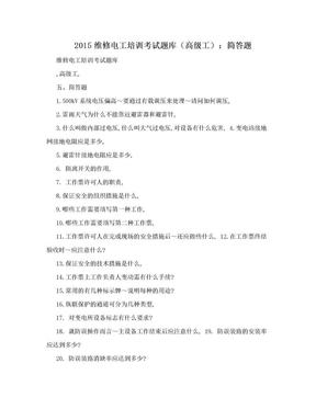 2015维修电工培训考试题库(高级工):简答题.doc