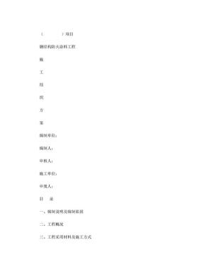 防火涂料施工组织设计(方案).doc