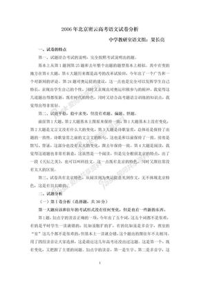 2006年北京密云高考语文试卷分析101101010