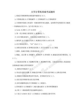大学计算机基础考试题库.doc