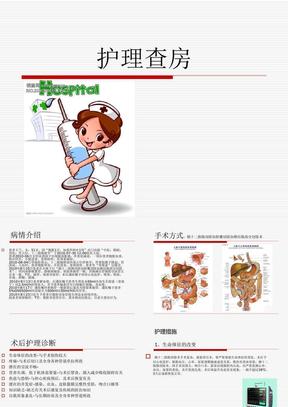胰十二指肠切除术后患者的护理查房.ppt