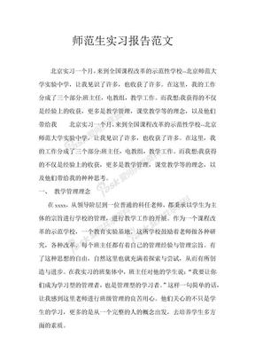 师范生实习报告范文.docx