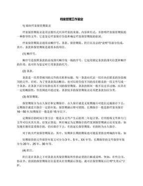 档案管理工作鉴定.docx