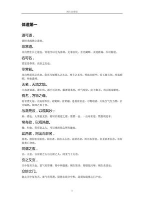河上公注老子道德经.pdf