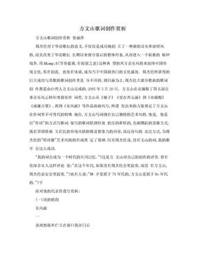 方文山歌词创作赏析.doc
