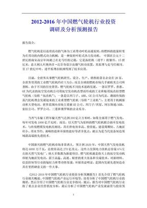 2012-2016年中国燃气轮机行业市场投资调研及预测分析报告.doc