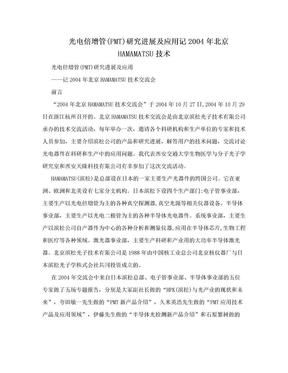 光电倍增管(PMT)研究进展及应用记2004年北京HAMAMATSU技术.doc