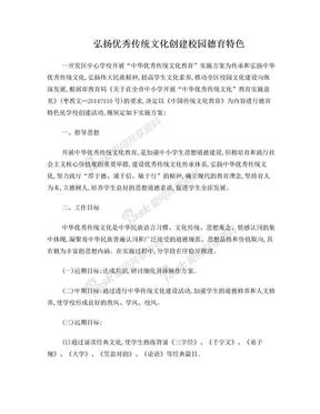 中华优秀传统文化.doc