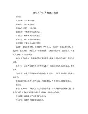 公司周年庆典晚会开场白.doc