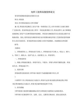 电焊工技师高级技师论文.doc
