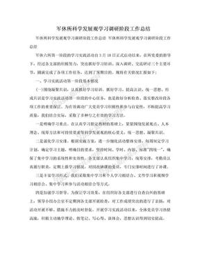 军休所科学发展观学习调研阶段工作总结.doc