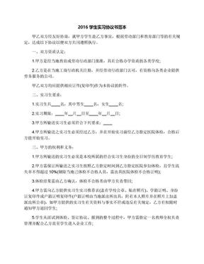 2016学生实习协议书范本.docx