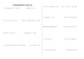 有理数的加减乘除混合运算练习题.docx