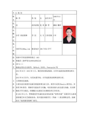 英语教师陈丹应聘简历.doc