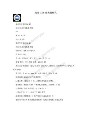 双向DCDC变换器研究.doc