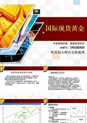 现货黄金技术分析 (1).ppt