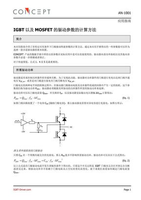 IGBT和Mosfet驱动参数的计算方法.pdf