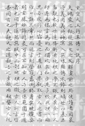 玄空大五行真传口诀.pdf