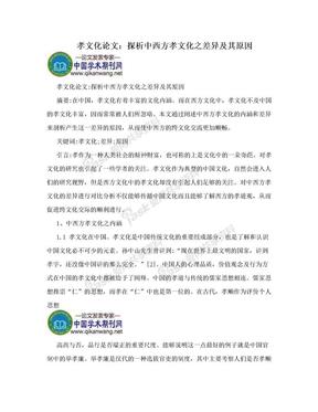 孝文化论文:探析中西方孝文化之差异及其原因.doc