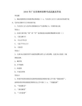 2016年广东省教师招聘考试试题及答案.doc