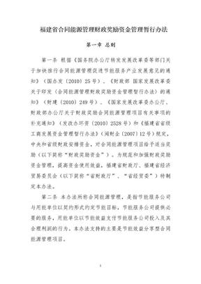 福建省合同能源管理财政奖励资金管理暂行办法.doc