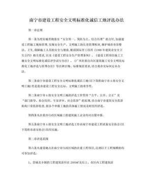 南宁市建设工程安全文明工地评选办法(新).doc
