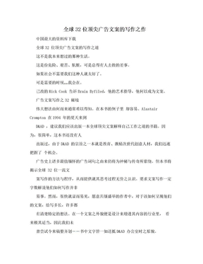 全球32位顶尖广告文案的写作之作.doc